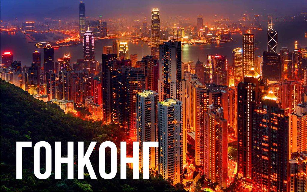 Гонконг_